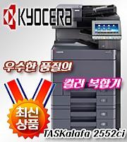 TASKalfa 2552ci(신상품)