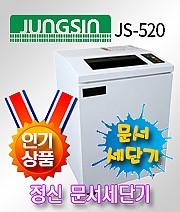 정신세단기 JS-520